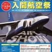 間近で見る大迫力の航空ショー!入間航空祭 2014年11月3日(月・祝)