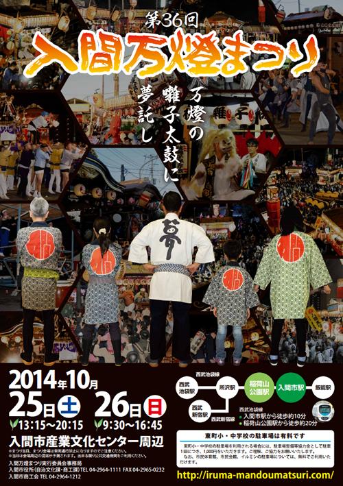 「入間万燈まつり」が2014/10/25(土)、10/26(日)に開催!