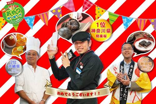 全国おやつランキング2014の1位は横須賀いづみやの「かりんとうまんじゅう 餡菓桜」