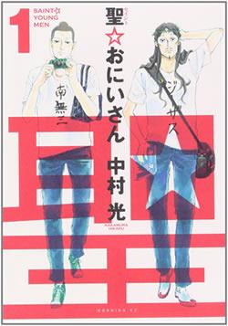 アニメ『聖☆おにいさん』
