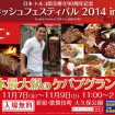 トルコ料理を堪能「ターキッシュフェスティバル 2014 in 新宿」