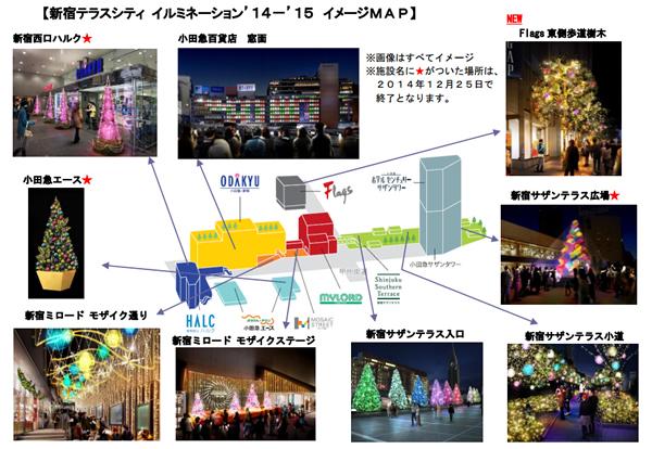 新宿テラスシティ イルミネーション'14-'15 イメージMAP