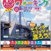 ウォーキングイベント「東京まちさんぽ」