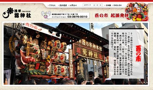 浅草の「鷲(おおとり)神社」公式ホームページ