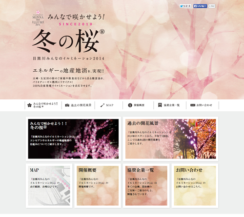 目黒川みんなのイルミネーション2014 公式ホームページ