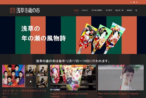 浅草の歳の市 公式ホームページ