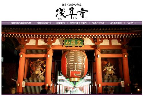 浅草寺 公式ホームページ