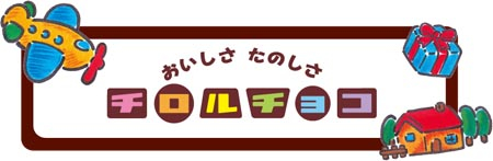 チロルチョコ初のアンテナショップが東京駅の「東京おかしランド」に期間限定オープン!