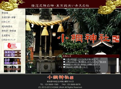 小網神社ホームページ