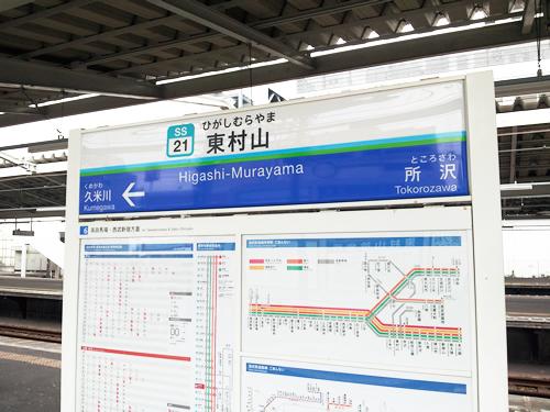 現在の東村山駅 ホーム