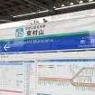 現在の西武線 東村山駅