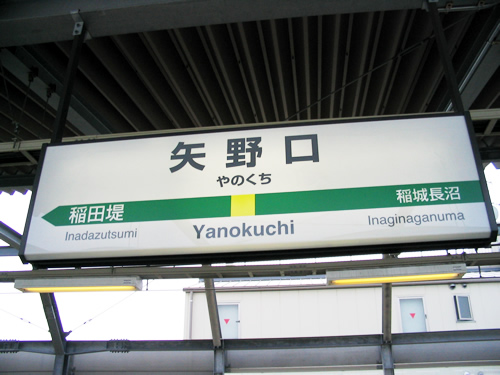 JR南武線矢野口駅の発車メロディが「稲城繁盛節」に変更 (音声データあり)
