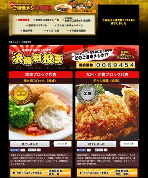 ご当地メシ決定戦!2014 - Yahoo! JAPAN