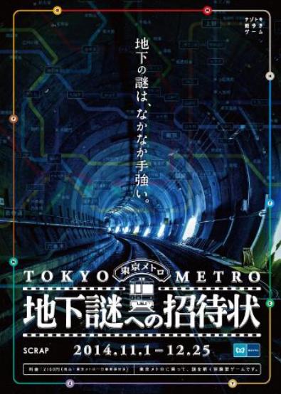 東京メトロに隠された謎を解き明かせ!ナゾトキ街歩きゲーム「地下謎への招待状」を開催
