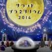 「サウンド・プラネタリウム2014」