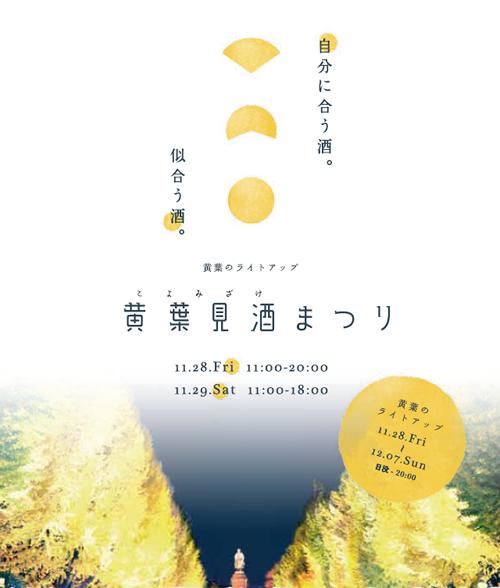 全国100蔵元の日本酒が集結!「黄葉見酒まつり」試飲会が11/28,29に靖国神社で開催