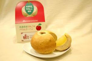 マイスターシュトュックの「青森県産りんごのバウムクーヘン」 1,512 円