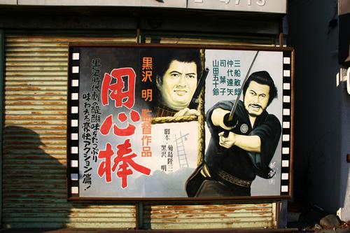 青梅宿風景 黒澤明監督 三船敏郎主演の「用心棒」の看板