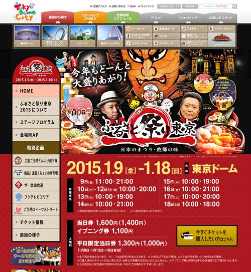「ふるさと祭り東京2015-日本のまつり・故郷の味-」