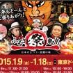全国から伝統祭りとグルメが集結!「ふるさと祭り東京2015」が1月9日から開催