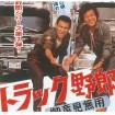 菅原文太さん追悼上映決定、「仁義なき戦い」「トラック野郎」