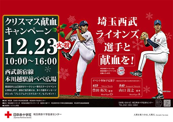 埼玉西武ライオンズの選手と献血を!クリスマス献血キャンペーン2014実施中