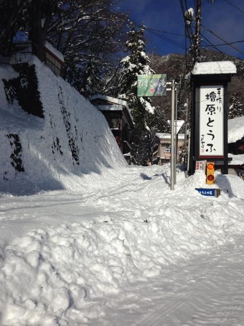払沢ノ滝の入口にある手作り・檜原とうふちとせ屋