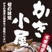 国営昭和記念公園に人気の「かき小屋」が冬季限定オープン(3/29まで)