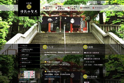 「待乳山聖天」公式ホームページ