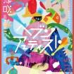 成人の日に渋谷の街で大道芸イベント「へブンアーティスト IN 渋谷」を開催