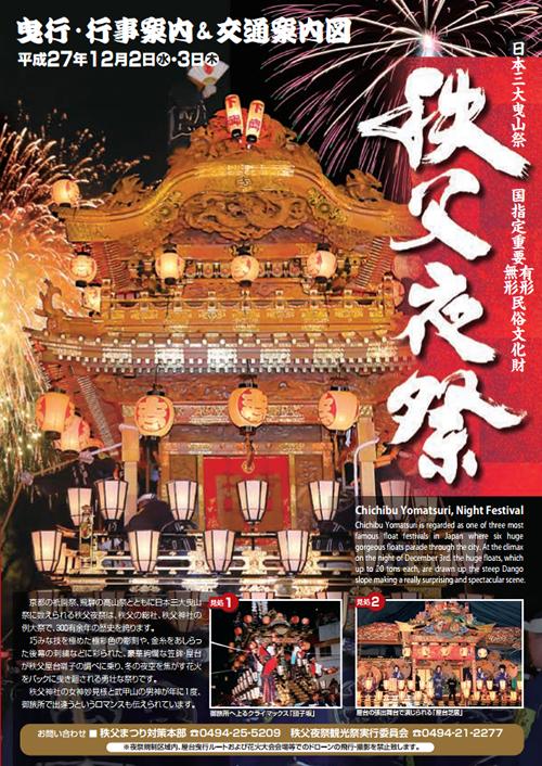 秩父神社例大祭「秩父夜祭」が2015年も12月2、3日(水・木)に開催!厳寒の夜に25万人の見物客で賑わう
