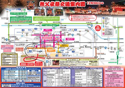 2015年 秩父夜祭(よまつり) 交通規制図(屋台笠鉾曳行図)