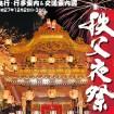 2015年 秩父夜祭(よまつり) 観光祭行事案内