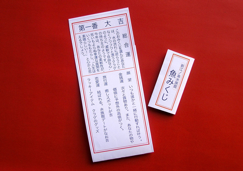 毎年人気の「開運!魚(ぎょ)みくじ~お年玉つきおみくじで運だめし~」 各回 先着150名