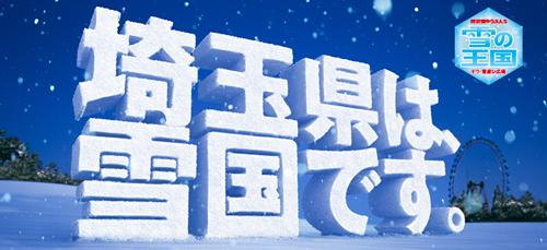 「埼玉県は雪国です」