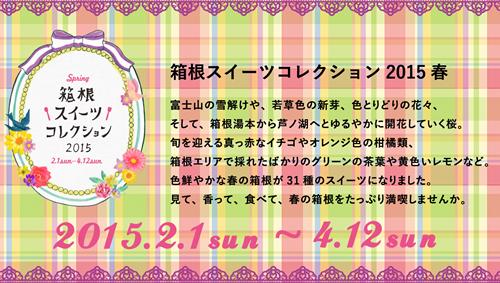 箱根スイーツコレクション 2015 春