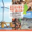 「東北4県・東日本大震災復興フォーラムin東京」が2015年2月12日(木)に開催