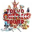 ワンピース初の大型テーマパーク「東京ワンピースタワー」が3月13日(金)に開園!