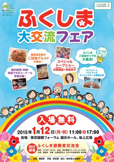 「ふくしま大交流フェア」を2015/1/12に開催