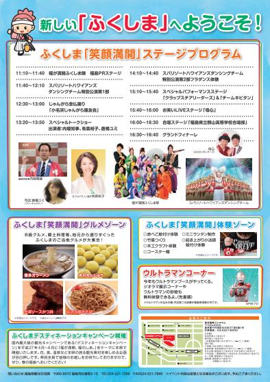 特別ゲストの元プロマラソン選手有森裕子さんと内堀福島県知事とのトークショー