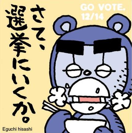 漫画家江口寿史さんステッカー