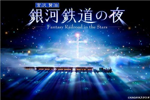 あなたも銀河鉄道に乗ってみませんか?プラネタリウム「銀河鉄道の夜」で幻想的な賢治の世界へ