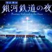 銀河鉄道に乗って幻想的な賢治の世界へ!プラネタリウム「銀河鉄道の夜」が3/15まで期間延長