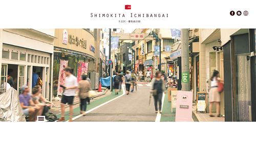 下北沢一番街商店街公式ホームページ