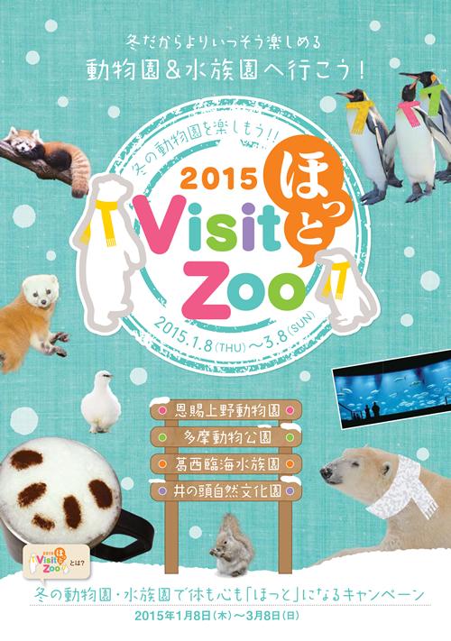 「Visit ほっと Zoo 2015」