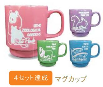 4セット全部達成で「Visit ほっと Zoo オリジナルマグカップ(いずれか1つ)」