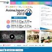 国内最大級のアニメイベント「AnimeJapan 2015」の詳細が少しずつ明らかに