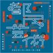 東京の新春を彩る「2015都民芸術フェスティバル」