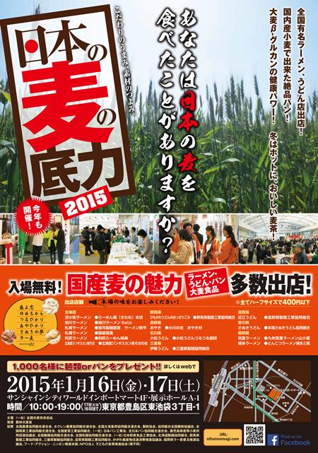 食のイベント「日本の麦の底力2015」