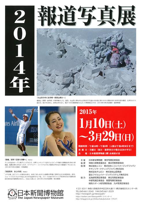 2014年を振り返る「報道写真展」が開幕